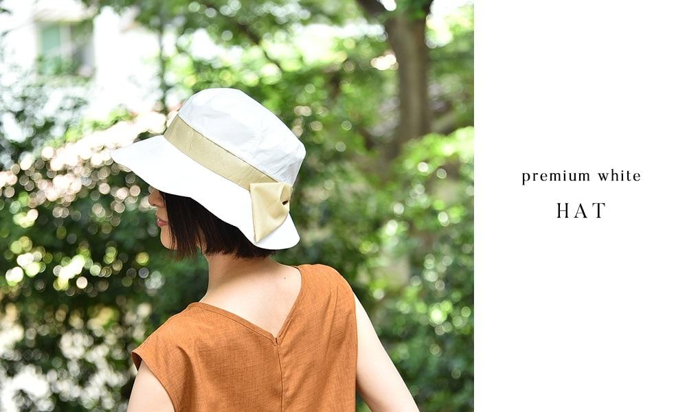 プレミアムホワイトと同じ生地でつくった帽子