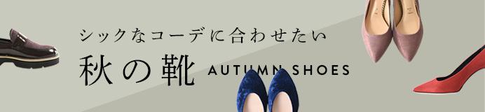 秋の靴特集